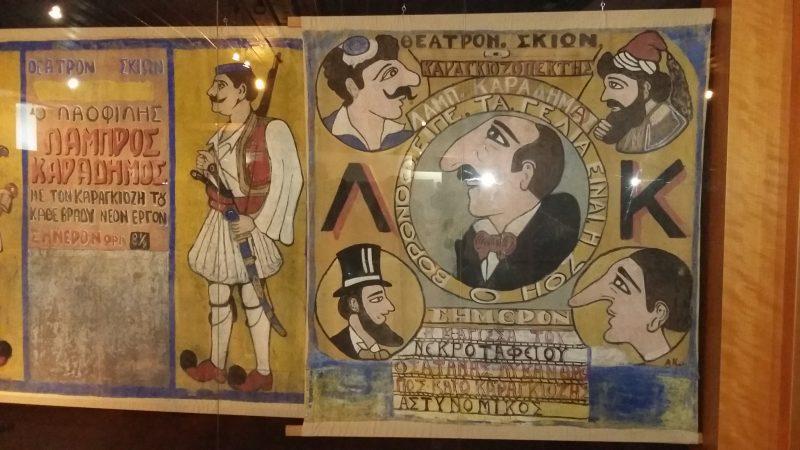 Λαογραφικό Μουσείο Στεμνίτσας : Αφίσες έργων Στεμνιτσιώτη Καραγκιοζοπαίκτη.