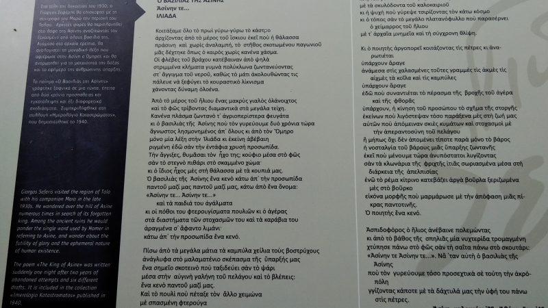 Το ποίημα του Γεωργίου Σεφέρη για την Αρχαία Ασίνη.