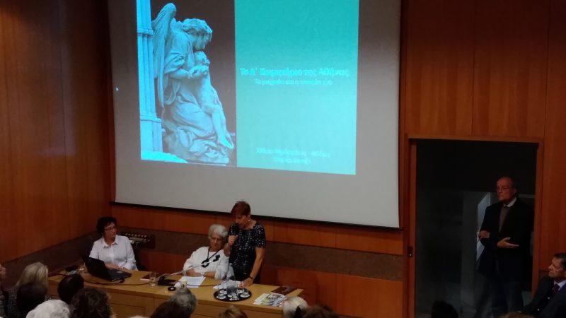 Η κ. Ρ. Τσιμπιροπούλου παρουσιάζει την ομιλίτρια κ. Μάρω Καρδαμίτση-Αδάμη