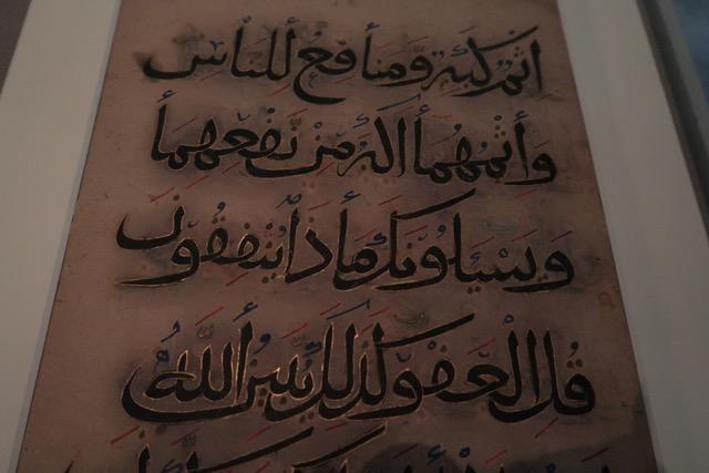 Ισλαμική Καλλιγραφία (19)