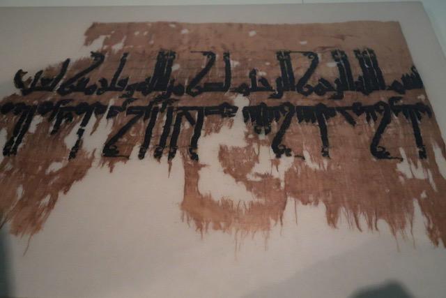 Ισλαμική Καλλιγραφία (7)