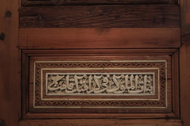Ισλαμική Καλλιγραφία (8)