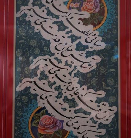 Ισλαμική Καλλιγραφία (9)