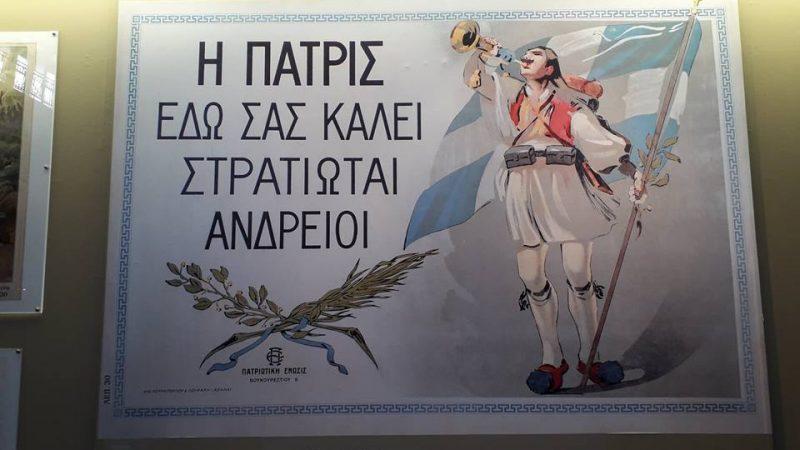 Εθνικό Ιστορικό.ΟΜεγάλοςΠόλεμος (3)