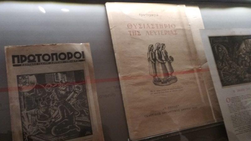 Τράπεζα Ελλάδος-Αλ.Κορογιαννάκης (7)