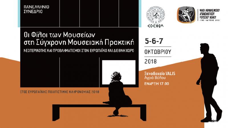 Συνέδριο ΕΟΣΦΙΜ -Βόλος