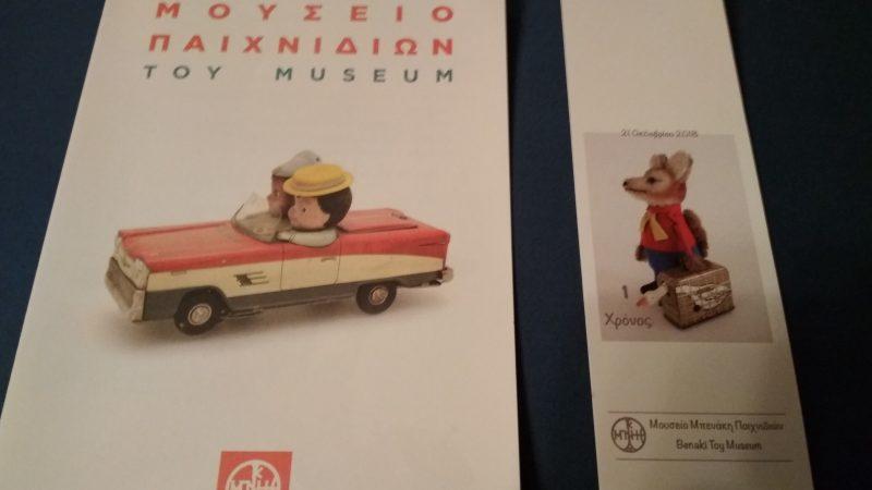1 χρόνος Μουσείο Παιχνιδιών (1)