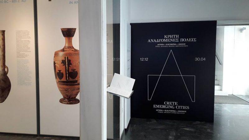 Μ. Κυκλαδικής Τέχνης - Κρήτη (4)
