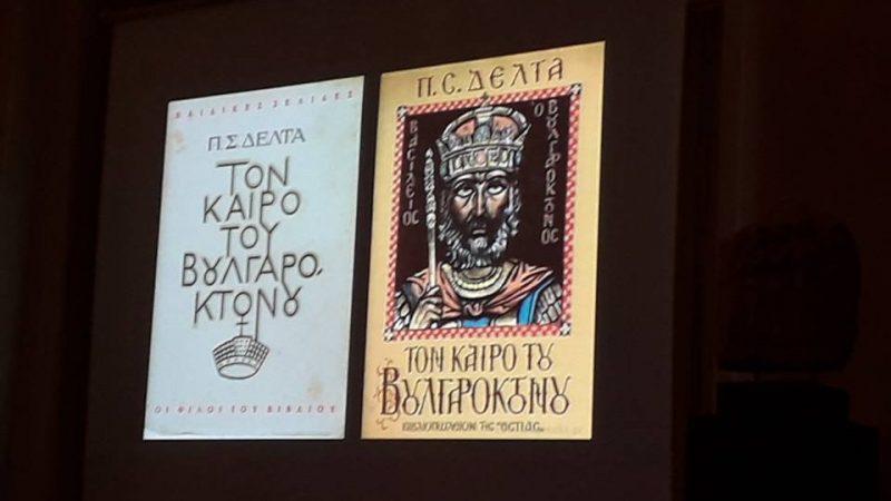 Ομιλία Σταύρου Αρβανιτόπουλου (3)