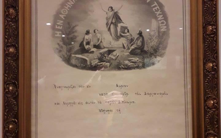 ΣΤΟArt.Φλωρά-Καραβία.Σ.Λασκαρίδου (13)