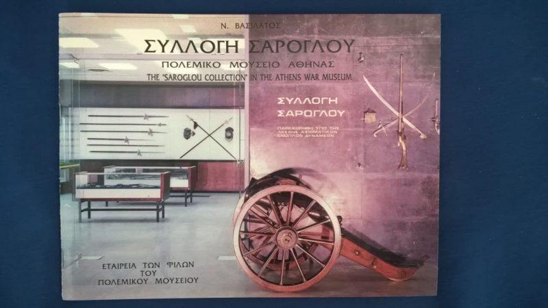 Η είσοδος της Συλλογής Σαρόγλου από τον κατάλογο που συνέταξε ο γράφων για τους Φίλους του Πολεμικού Μουσείου
