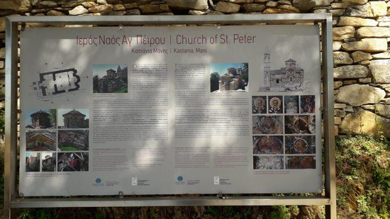 Καστάνια-βυζαντινές εκκλησίες (9)