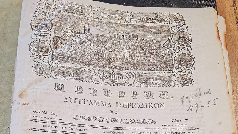 Κεντρική Βιβλιοθήκη Δήμου Αθηναίων (6)