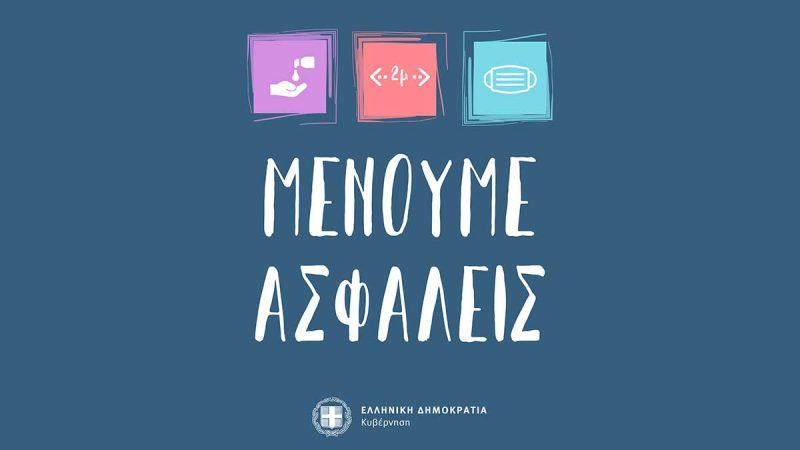 menoume_asfaleis_sxedio